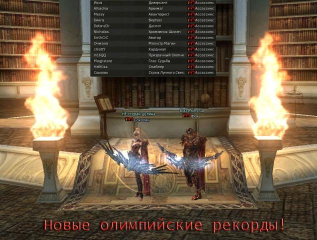 hero_olymp_lineage2