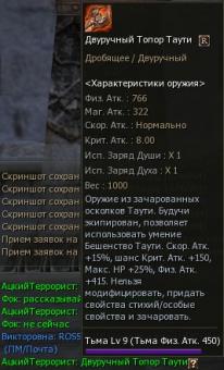 weapon_tauti_265x441
