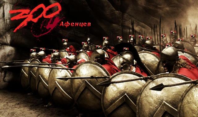 afena-300