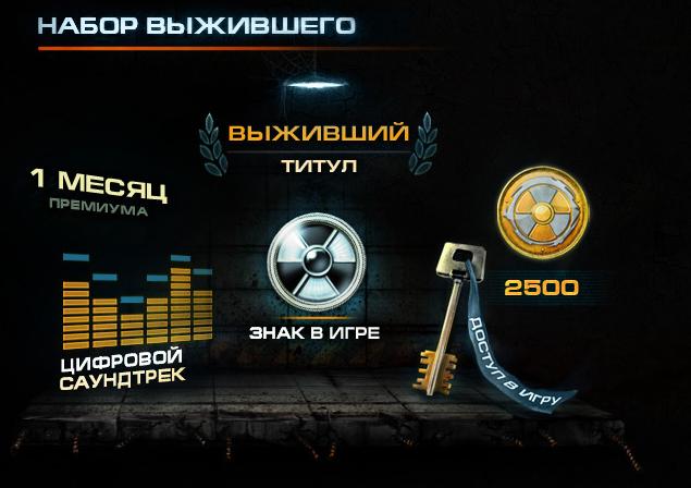 nabor_vijivshiy